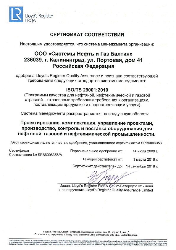 ISO 29001.2010.png